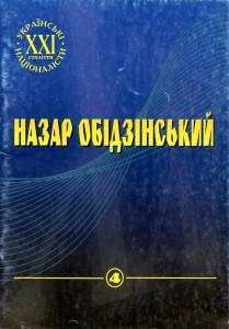 Назар Обідзінський. Статті, 20 грн.