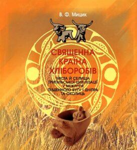 В.Ф. Мицик. Священна країна хліборобів, 300 грн.
