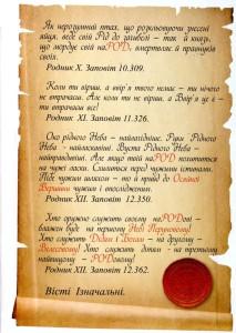 Іван Просяник. Зело таємниче. Травник-волховник, 270 грн.