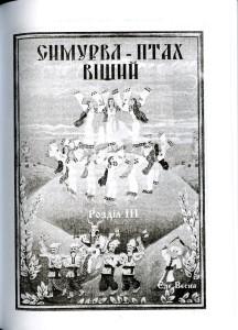 Іван Просяник. Зело таємниче. Травник-волховник, 240 грн.