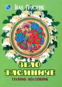 Іван Просяник. Зело таємниче. Травник-волховник, 200 грн.