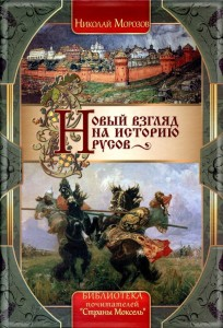 Николай Морозов. Новый взгляд на историю русов, 180 грн.