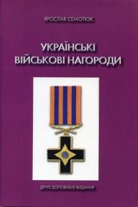 Ярослав Семотюк. Українські військові нагороди, 40 грн.