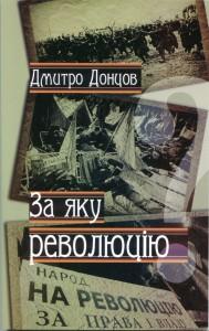 Дмитро Донцов. За яку революцію, 30 грн.