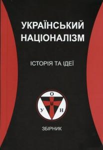 відповідальний за випуск Віктор Рог. Український націоналізм. Історія та ідеї, 60 грн.