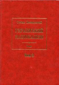 Степан Ленкавський. Український націоналізм. Твори. Том 3, 120 грн.