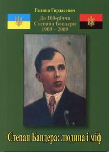 Галина Гордасевич. Степан Бандера: людина і міф, 120 грн.
