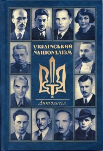 упорядник: Віктор Рог. Український націоналізм: Антологія том І; 100 грн.