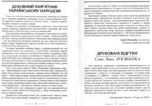 Олексій Губко. Психологія українського народу. Книга перша, 170 грн.