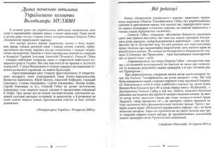 Олексій Губко. Психологія українського народу. Книга перша, 150 грн.