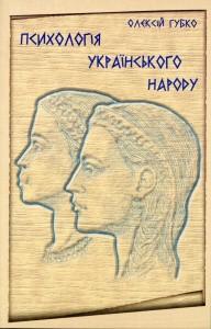 Олексій Губко. Психологія українського народу. Книга перша, 100 грн.