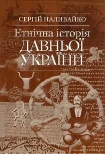 Сергій Наливайко. Етнічна історія Давньої України, 120 грн.