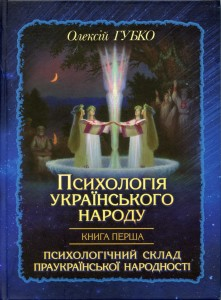 Олексій Губко. Психологія українського народу. Книга перша, 80 грн.