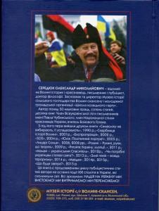 Олександр Середюк. Україна. Хроніка подій: від майдану до АТО, 105 грн.
