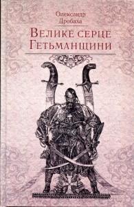 Олександр Дробаха. Велике серце Гетьманщини, 40 грн.