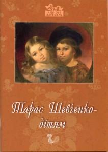 Укл. Д. Іваницька. Тарас Шевченко - дітям, 80 грн.