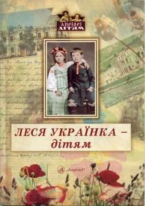 Укл. Д. Іваницька. Леся Українка - дітям, 80 грн.