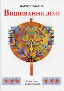 Марія Чумарна. Вишивання долі. Символіка і техніки шитва, 120 грн.