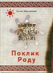 Руслан Морозовський. Поклик роду, 30 грн.