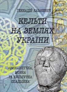 Геннадій Казакевич. Кельти на землях України, 65 грн.