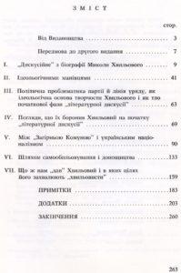 Роман Задеснянський. Що нам дав Микола Хвильовий, 60 грн.