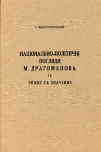 Роман Задеснянський. Національно-політичні погляди М. Драгоманова, 60 грн.
