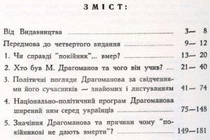 Роман Задеснянський. Національно-політичні погляди М. Драгоманова, 40 грн.