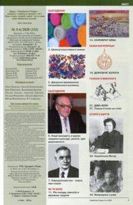 Українська Родина. 5-6/2020 (131), 120 грн.