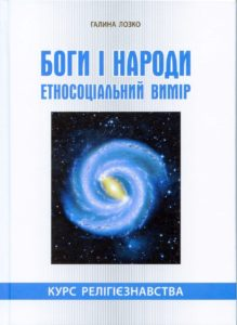 Галина Лозко. Боги і народи. Етносоціальний вимір, 200 грн.