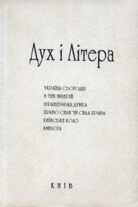 Київо-Могилянська Академія. Дух і літера, 60 грн.