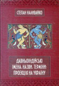 Степан Наливайко. Давньоіндійські імена, назви, терміни: проекція на Україну, 70 грн.