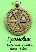 Громовик