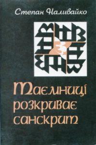 Степан Наливайко. Таємниці розкриває санскрит, 55 грн.