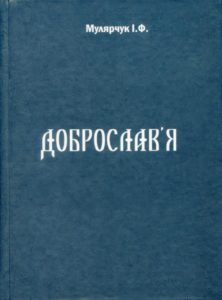 Іван Мулярчук. Доброслав'я, 75 грн.