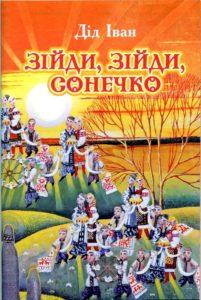Іван Просяник. Зійди, зійди, Сонечко, 70 грн.