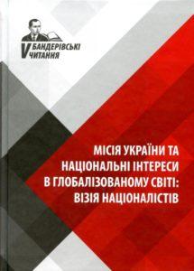 V Бандерівські читання. Місія України та національні інтереси в глобалізованому світі: візія націоналістів, 100 грн.