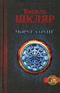Василь Шкляр. Чорне Сонце, 120 грн.
