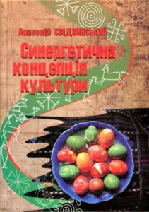 Анатолій Свідзинський. Синерґетична концепція культури, 230 грн.