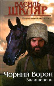 Василь Шкляр. Залишенець. Чорний ворон, 95 грн.