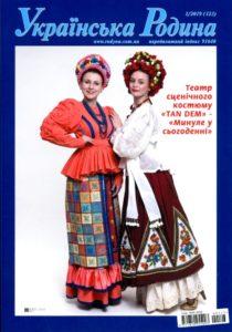 Українська Родина.  1/2019 (123), 60 грн.