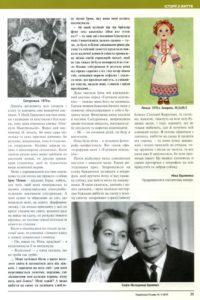 Українська Родина.  1/2019 (123), 100 грн.