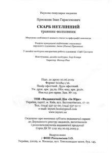 Іван Просяник. Скарб Нетлінний, 300 грн.