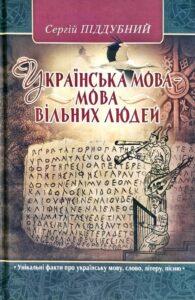 Сергій Піддубний. Українська мова - мова вільних людей, 80 грн.