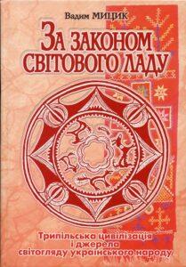 В. Ф. Мицик. За законом світового ладу: Трипільська цивілізація і світогляд українського народу, 120 грн.