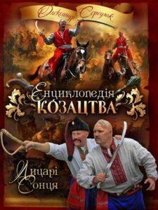 Олександр Середюк. Енциклопедія козацтва. Лицарі Сонця, 250 грн.