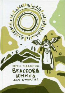 Сергій Піддубний. Велесова книга для юнацтва, 80 грн.