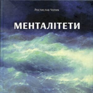 Ростислав Чопик. Менталітети, 80 грн.