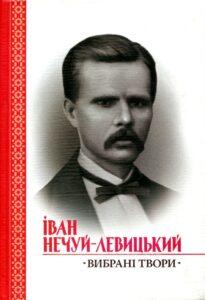 Іван Нечуй-Левицький. Вибрані твори, 80 грн.