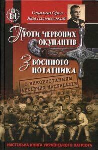 Яків Гальчевський. Проти червоних окупантів. З воєнного нотатника. Архіви, 180 грн.