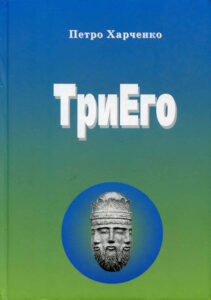 Петро Харченко. ТриЕго, 170 грн.